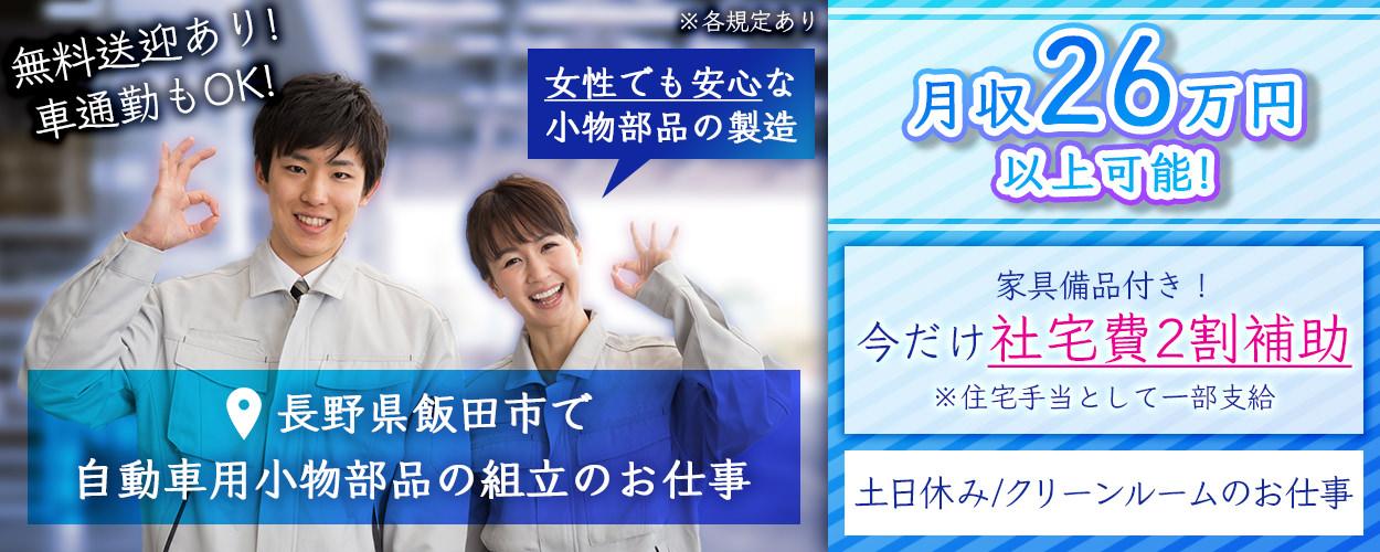 長野県飯田市の高収入案件♪自動車用小物部品の組立のお仕事!月収26万円以上可能!≪今だけ社宅費2割補助します♪≫《JAHBC》