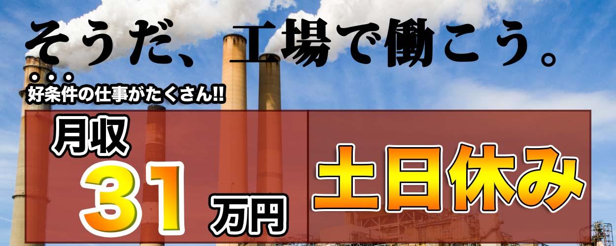 <6月以降配属>◆経験者大歓迎◆半導体製造装置組立/調整/メンテナンス/スタートアップ業務