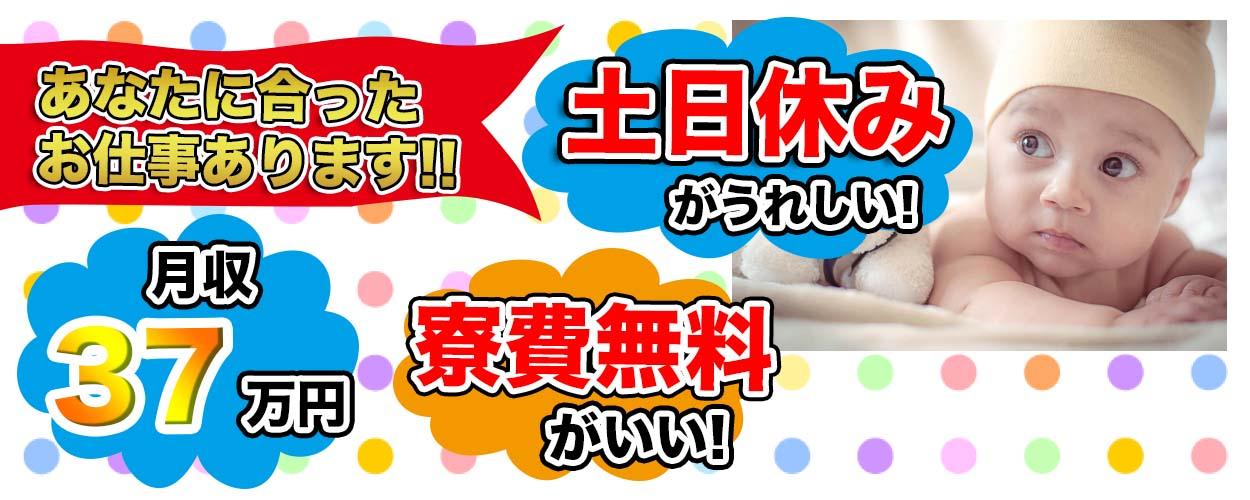 時給1700円●寮完備●組立・検査など自動車製造★週払いOK!!