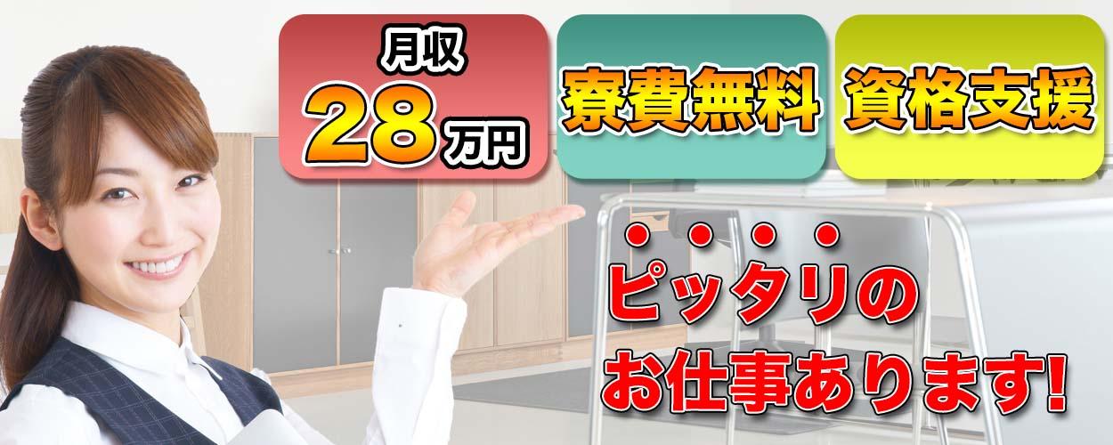【入社で80万円!!】♪社宅費無料♪未経験でも28万円以上可能です!土日休みでも稼げるお仕事、ありますよ★<中津市>