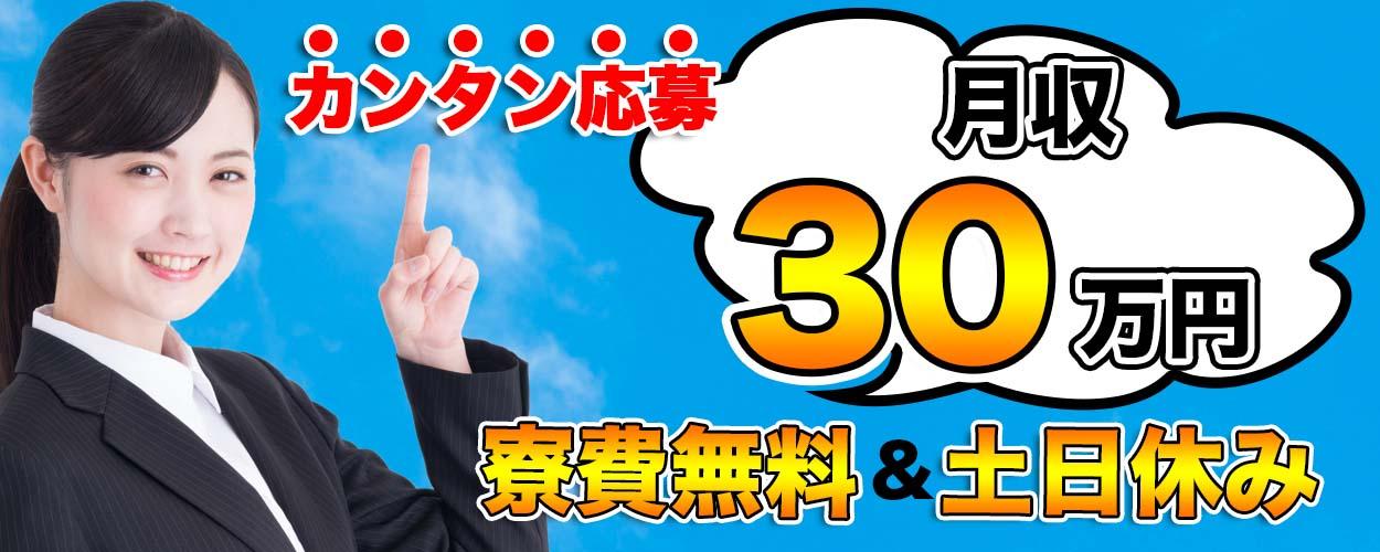 岡山県赤磐市 【大手メーカーの建材加工や組立が寮費無料】
