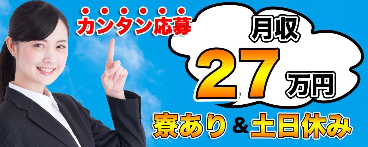 《寮完備・月収27万円・契約社員》工場での軽作業 交替制