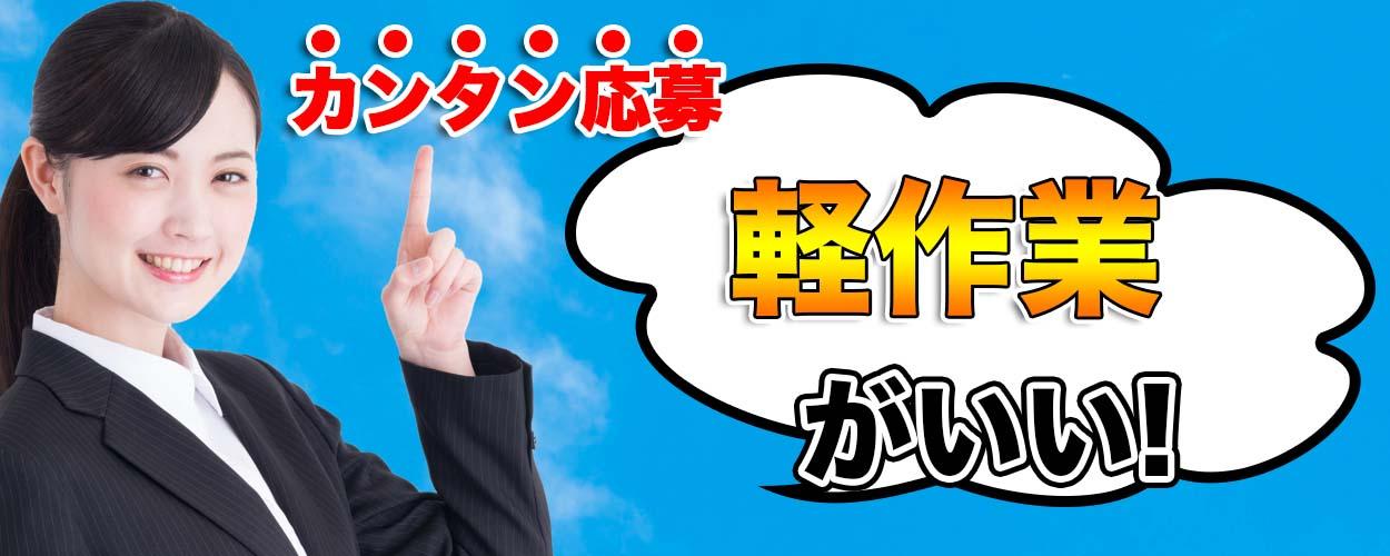 Wワーク歓迎の軽作業スタッフ☆週2~、一日5時間~OK♪