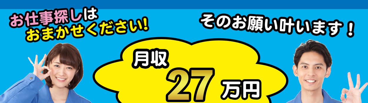 <通勤しやすい職場で働きたい!>名古屋市で稼げる求人といえばこれ!地球にやさしい自動車部品の製造!《JAIAC》