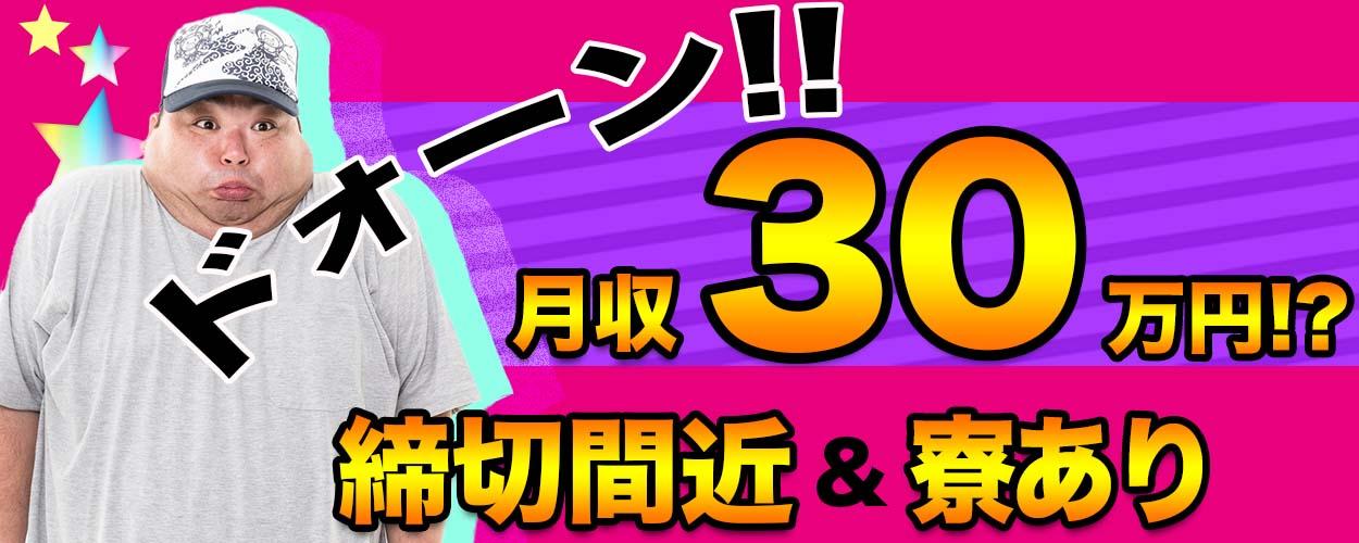 大阪で入寮!月30万以上可! 簡単なシート組立 osk104a