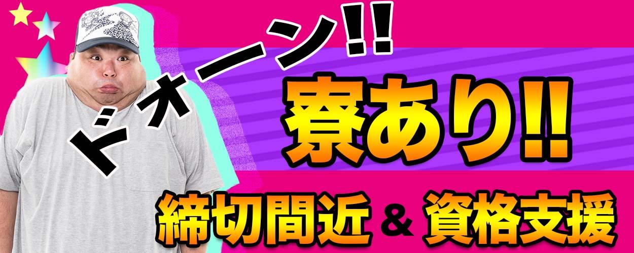 ≪浜松市≫<半導体>大人気!◆日勤専属◆快適な作業環境で働きやすい仕事場です♪月給21万以上可能!