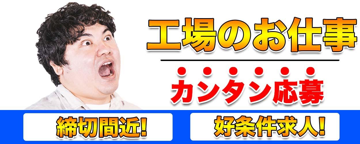 滋賀県草津市 【手のひらサイズ金属板の機械加工と目視検査】