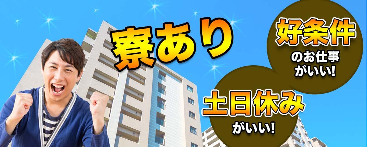バチェラー応援キャンペーン&ソッコー5万円プレゼント!さらに時給1400円!メリットいっぱいの自動車部品の運搬