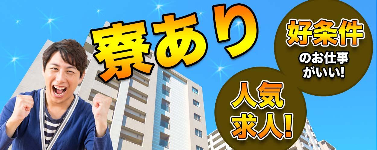 東京都八王子市 【ダイレクトメールの封入機械のかんたん作業】