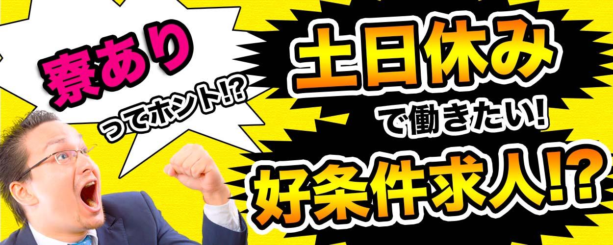 神奈川県横浜市鶴見区 【事務員のお仕事】