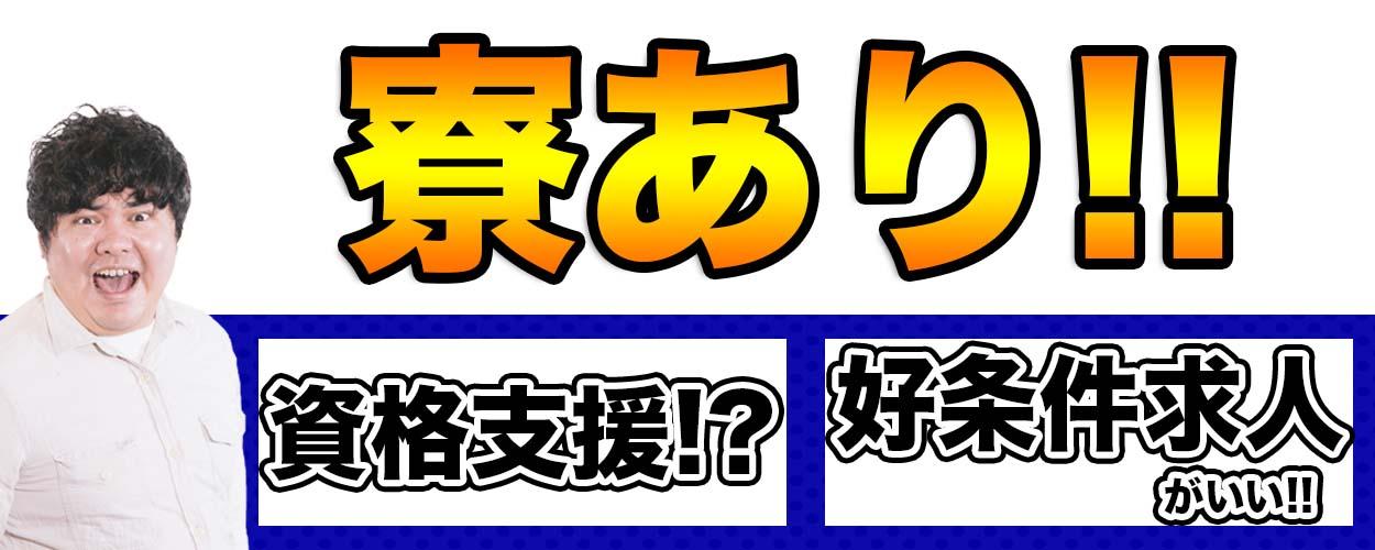<青森県弘前市>資格経験一切不問★習熟するまでしっかりサポートします!