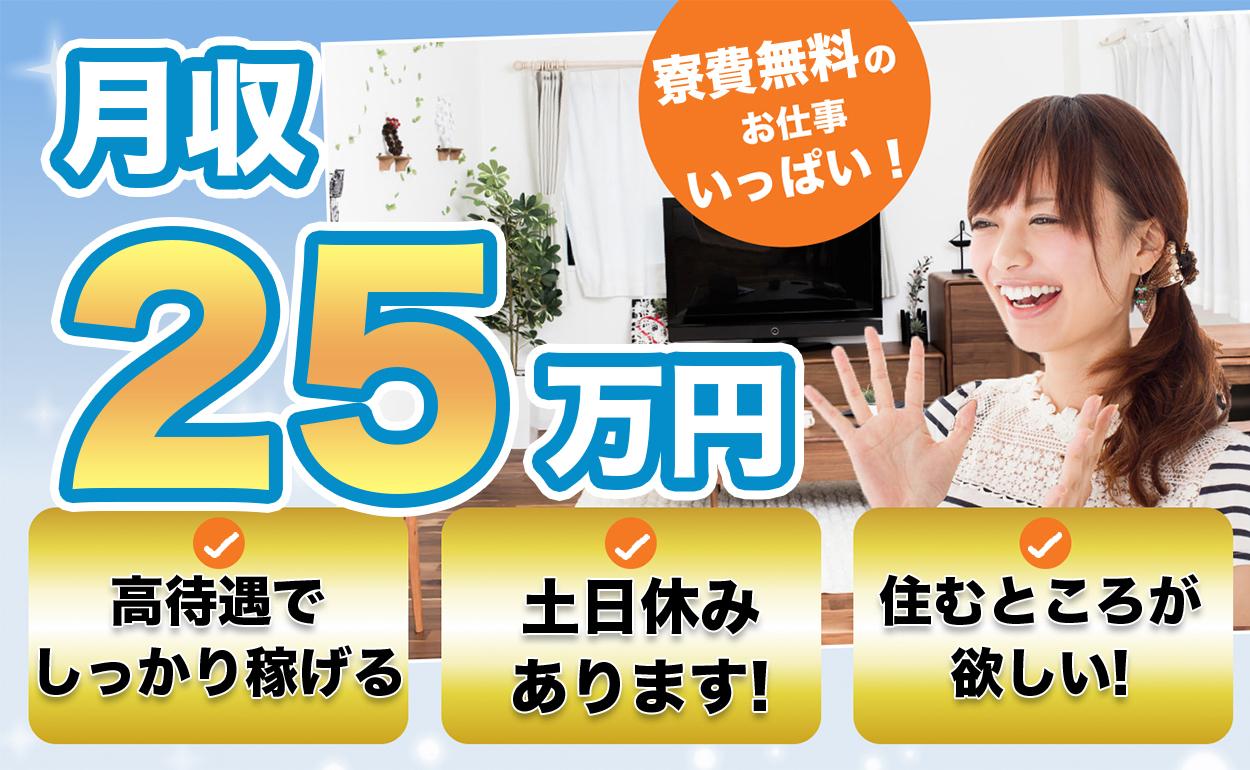 ☆2020年1月からの20名の大増員★寮費無料≪クオカード入社時1万円!