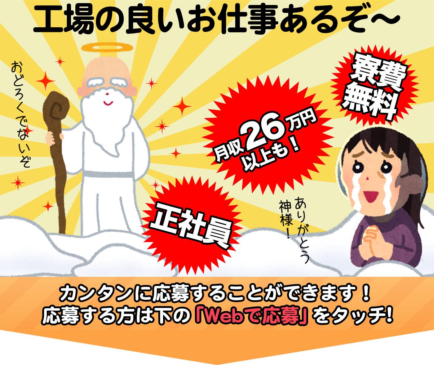 正社員雇用で安定〇残業少なめ!寮費無料キャンペーン☆月収例26.9万円