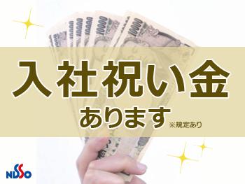 時給1400円へUP!入社祝金10万円+最大1年間寮費無料!