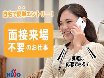 1R寮費ずっと無料!月収27万円以上可!工場未経験の方も歓迎!