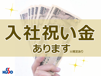 入社特典総額30万円(入社時3万円即支給)!6ヶ月間寮費無料!!