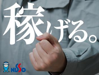 <入社祝金計10万円支給♪>10月中内定&先着15名限定キャンペーン♪