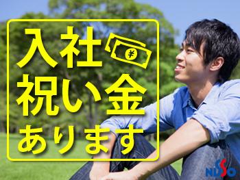 入社祝金20万円!!寮費実質無料!交替勤務手当有!