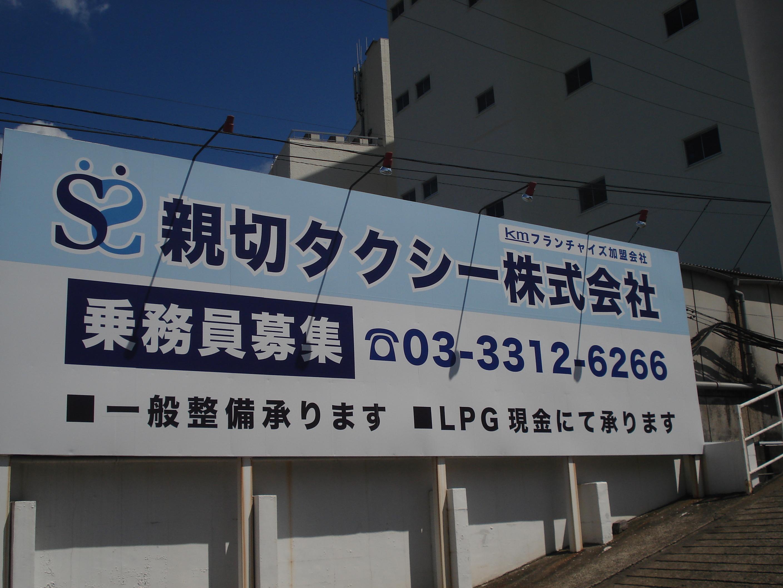 【大手km国際自動車グループ会社!賞与年3回!】タクシードライバー募集