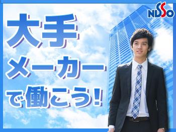未経験からでもOK!鶴岡市内・大手優良メーカーでのオシゴトです!!