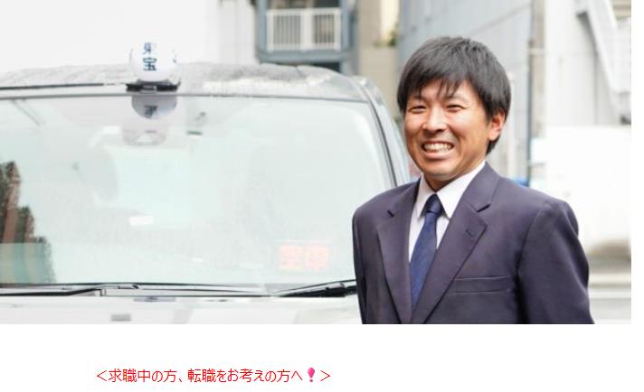 横浜市 タクシードライバー 求人