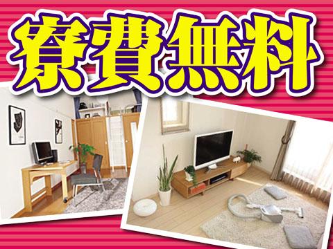 入社祝金20万円!!寮費無料!小型部品を製造する機械の操作(オペレーター)業務 男性活躍中!