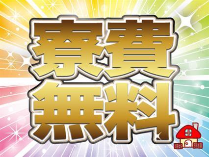 入社祝金総額20万円!!寮費無料!座って電子部品外観検査業務