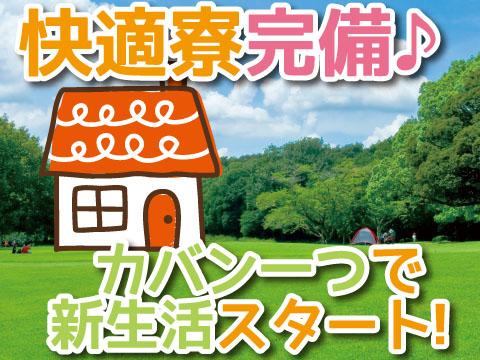 横浜 身近に見かけるお菓子の目視検査・梱包作業 寮費補助有