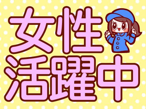 プラスチック部品のカンタン作業<寮費無料><ミニボーナス有り>