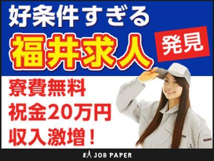 入社祝金20万/家具家電付きで寮費0円/昇給制度有り/かんたんな部品セット・検査